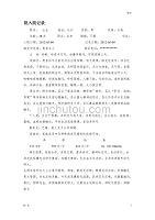 肺炎材料:支气管肺炎病历模板