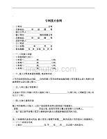 专利技术合同_