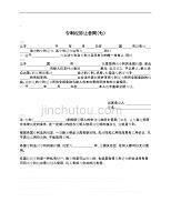 专利权转让合同(七)_