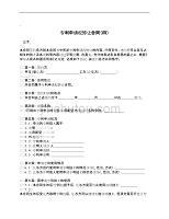 专利申请权转让合同(四)_