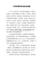 <em>个性</em>的春季运动会<em>加油</em><em>稿</em>.doc