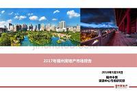 【2017房地产年报】福州房地产市场年报