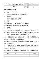 物业管理公司绿化监督管理工作标准