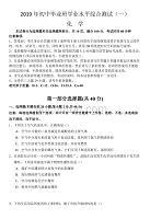 广州2019届 天河区九年级化学综合测试试题