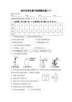 初三化学总复习选择题训练(一)