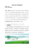 中國茶葉品牌個性維度構建研究