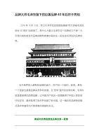 品牌大師毛澤東留下的巨著品牌40年后終于亮相