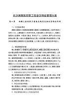 长沙湘雅医院职工宿舍区物业管理方案