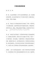 中医院规章制度