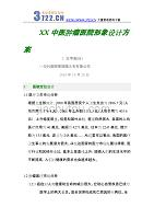 XX中医肿瘤医院设计方案