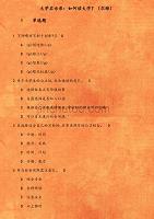 19春学期(1709、1803、1809、1903)《大学启示录:如何读大学?(尔雅)》在线作业