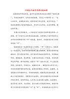 中国古代城市市肆发展初探(高中阅读)