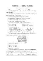 2019化学领跑中考试限时集训1 (10)