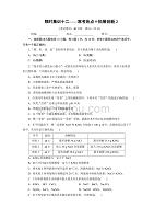 2019化学领跑中考试限时集训1 (11)