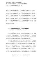 國有企業集團的財務總監委派制(DOC 5).doc