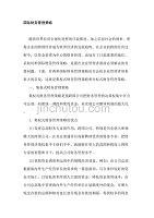 國際財務管理策略(DOC6)(1).doc