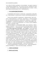 國有企業集團的財務總監委派制(DOC5)(1).doc