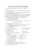 广州市天河区思源学校2019年九年级化学科摸底测试题