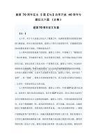 建国70周年征文5篇【与】改革开放40周年专题征文六篇《合集》