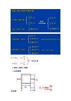 工程力學(靜力學與材料力學)公式整理