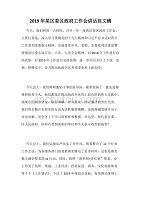 2019年某区委区政府工作会讲话范文稿