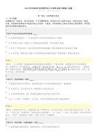 2019年河南省村官招聘考试《行政职业能力测验》真题及详解
