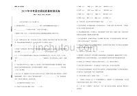 【最新】2019年中考�Z文Ψ 模�M�|量�z�y�卷【含�⒖即鸢冈u分��省�