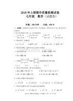 2018年七年級上期數學期中質量檢測試卷含答案 (1)