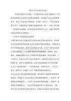 中西方节日文化差异比较解读