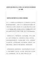 省委网信办集中整治形式主义官僚主义和脱贫攻坚专项巡视整改措施(两篇)
