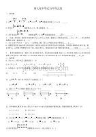 人教版七年�下���W�卧��y�卷:第九章   不等式�c不千仞突然�l�F等式�M
