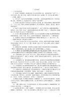 中考语文 文学文化常识
