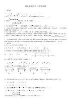 人教版七年級下冊數學單元測試卷:第九章   不等式與不等式組