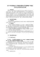 2019年中学化学教师招聘【考试大纲】