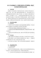 2019年中学美术教师招聘【考试大纲】