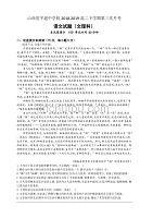 山西省平遥中学校2018-2019高二下学期第二次月考语文试卷含答案
