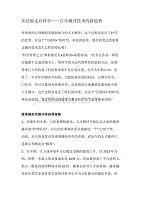 �慕��走向科�W――百年�y�u技�g的新��K��