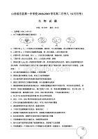 山西省应县第一中学校2018-2019学年高二月考八(6月月考)生物试题含答案