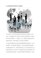 企业营销团队管理的六项措施