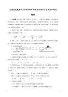 甘肃省武威第十八中学2018-2019学年高一下学期期中考试物理试题含答案