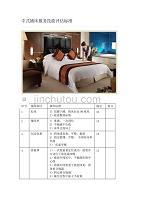 中式鋪床服務技能評估標準