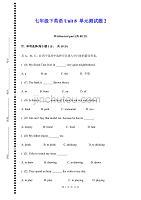 【人教新目标?#31185;?#24180;级下册英语Unit 8单元测试题 2检测试卷【参考答案】