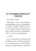 2017年全区建筑施工领域安全生产月活动方案