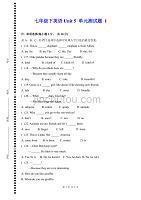 【人教新目标?#31185;?#24180;级下册英语Unit 5单元测试题 1检测试卷【参考答案】