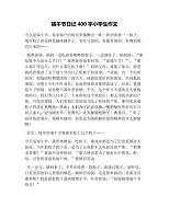 端午节日记400字小学生作文.doc