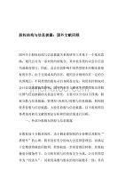 股权结构与信息披露:国外文献回顾-精选资料