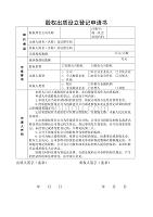 股权出质登记申请表格