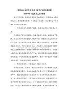 整理2019�l村�t生+�C�P�h委���述��|北人不是黑社���蟾�善�