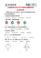 2016-2017学年广东实验中学第一学期期中初二期末数学问卷