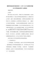 整理】常�崭笨��理+�]zheng局局�L(上半年)2019年述��蟾�善�